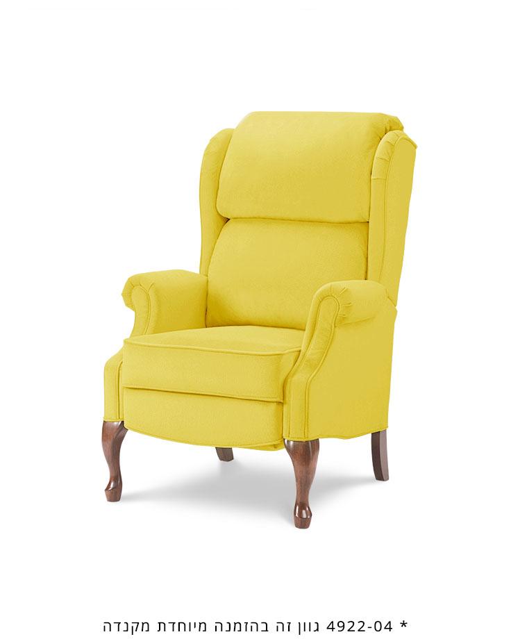כורסאות טלויזיה מעוצבות צהוב חרדל רילקסון קנדה 492204