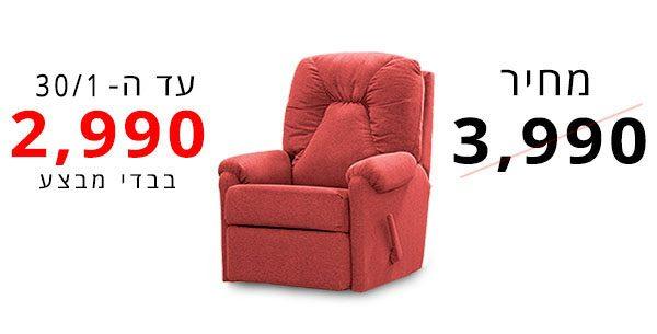 כורסת טלויזיה 232 – קומפקטית